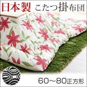 安心の日本製こたつ布団