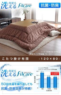 清潔帝人フィルケア使用日本製こたつ布団205×245cm長方形