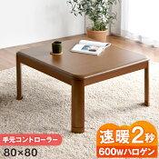 こたつテーブルコタツ80木目調ヴィクトリア