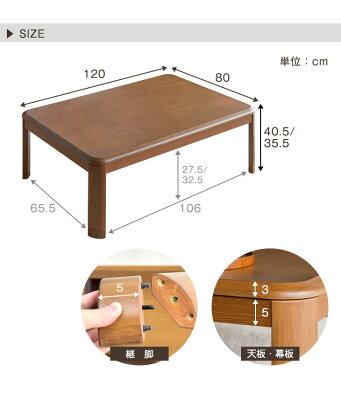 こたつ長方形コタツ家具調こたつ手元コントローラー