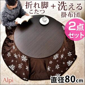 フリース テーブル カジュアル ちゃぶ台 おしゃれ