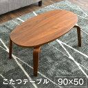 【送料無料】 こたつテーブル 90×50 天然木 楕円形 一人暮らし ...