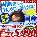 【送料無料/あす楽1】 京都西川 冷却ジェルマット アイスジェルパッド シングル 冷却 マット 涼...