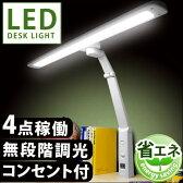 【送料無料/在庫有】 T型 LED デスクライト 無段階調光 コンセント付 省エネ 長寿命 卓上ライト 省エネ 節電 クランプ LEDスタンドライト 学習机 学習デスク lite ライト コンセント おしゃれ LDY-1217T-AX コンセント付き 目に優しい