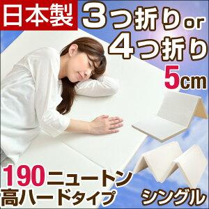 【送料無料】 日本製 3つ折り 4つ折り マットレス 高硬度 190N シングル 軽量 コンパクト収納 三つ折り 三つ折 四つ折り 四つ折 ベッドマット ウレタン ハード タイプ マット 来客用 折りたた
