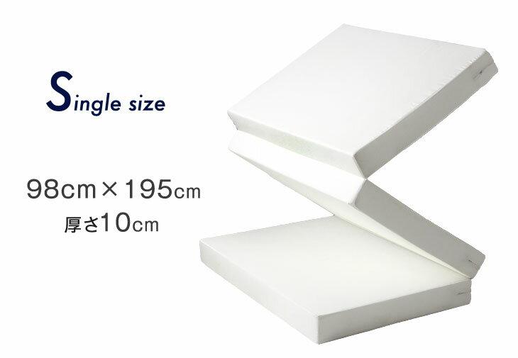 タンスのゲン『シングル高反発マットレス三つ折り(2330004400)』