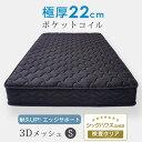 【送料無料】 快適3Dメッシュ! ポケットコイル マットレス シングル 厚み22cm エッジサポート
