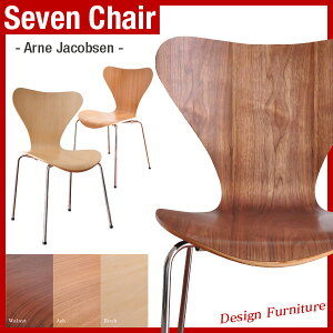 【送料無料】 デザインチェア セブンチェア SC-07 チェア チェアー 椅子 いす アルネ・ヤコブセ...