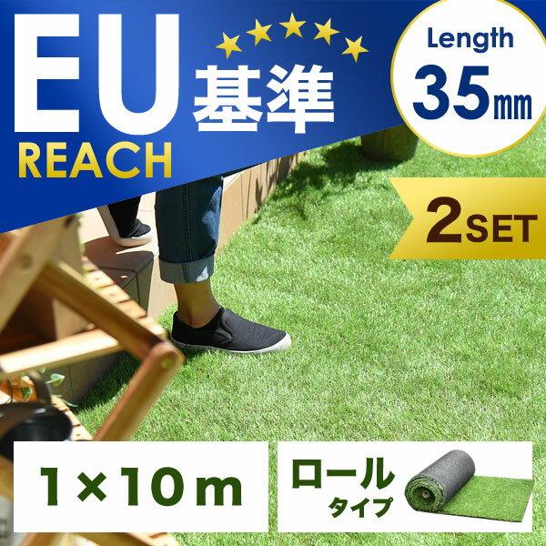 35mm人工芝1-10m 2個セット