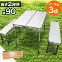 【送料無料】 レジャーテーブル 90 ベンチ 2脚 セット ...