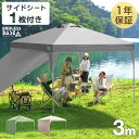 ★クーポンで200円OFF★【送料無料】 ワンタッチ タープテント 3m サイドシートセット 3段階...