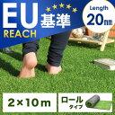 高品質&安全なEU基準【送料無料】 人工芝 ロール 2m×1...