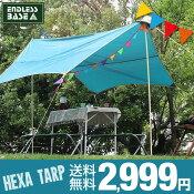 ヘキサタープ簡単設置軽量日よけテントタープテント