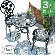 【送料無料/在庫有】 ガーデン テーブル 3点 セット チェア ガーデンテーブルセット ガーデンファニチャーセット 庭 椅子 おしゃれ ガーデニングテーブルセット ガーデンチェア チェアー 薔薇