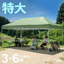 【送料無料】 ワンタッチ タープテント 3m 6m 2段階調...