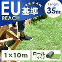 高品質&安全なEU基準【送料無料】 人工芝 ロール 1m×1...