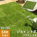 【54枚セット(4.8平米用)】 ジョイント式 ジョイント タイプ リアル 芝丈25mm 庭 ふかふか 人工芝生 芝生マット ガーデニング ベランダ ガーデン