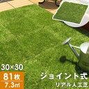 【81枚セット(7.3平米用)】 ジョイント式 ジョイント タイプ リアル 芝丈25mm 庭 ふかふか 人工芝生 芝生マット ガーデニング ベランダ ガーデン