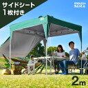 【送料無料】 ワンタッチ タープテント 2m サイドシートセ...