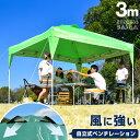 【送料無料】 ワンタッチ タープテント 3m 3段階調節 U...