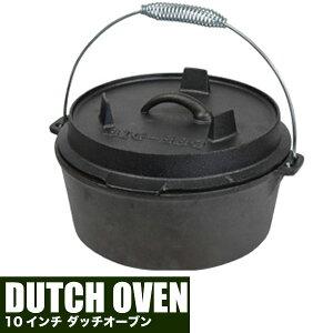 【送料無料】 ダッチオーブン 4点セット BBQ 焼肉 バーベキュー グリル アウトドア キャンプ 燻製器 燻製 10インチ 五徳 リッドリフター スタンド 収納バッグ