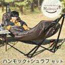 【送料無料】寝袋+ハンモック セット 自立式 高さ調節3段階