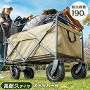 【送料無料】大容量190L&悪路に強い大型タイヤ!ストッパー...