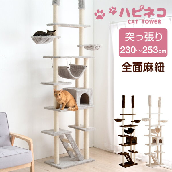 猫ちゃん喜ぶ全面麻ひも   キャットタワー高さ230〜253cm突っ張り猫タワー爪研ぎ麻紐ねこ猫ネコつめとぎハンモックキャットハ