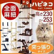 キャットタワー230〜253cm突っ張り猫タワー