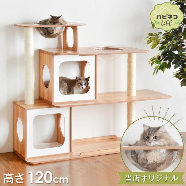 オリジナル木製キャットタワー  高さ120cm幅145cm据え置き麻紐爪とぎキャットタワー多頭飼いキャットウォーク猫ねこネコペッ