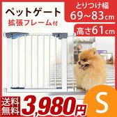 【送料無料/在庫有】 ペットゲート ドア付き 設置幅69〜83cm 高さ61cm 拡張フレーム付き 突っ張り オートクローズ 伸縮 犬 猫 ペット フェンス ゲート ペット用 柵 セーフティゲート セルフクローズ