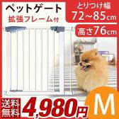 【送料無料/在庫有】 ペットゲート ドア付き 設置幅72〜86cm 高さ76cm 拡張フレーム付き 突っ張り オートクローズ 伸縮 犬 猫 ペット フェンス ゲート ペット用 柵 セーフティゲート セルフクローズ