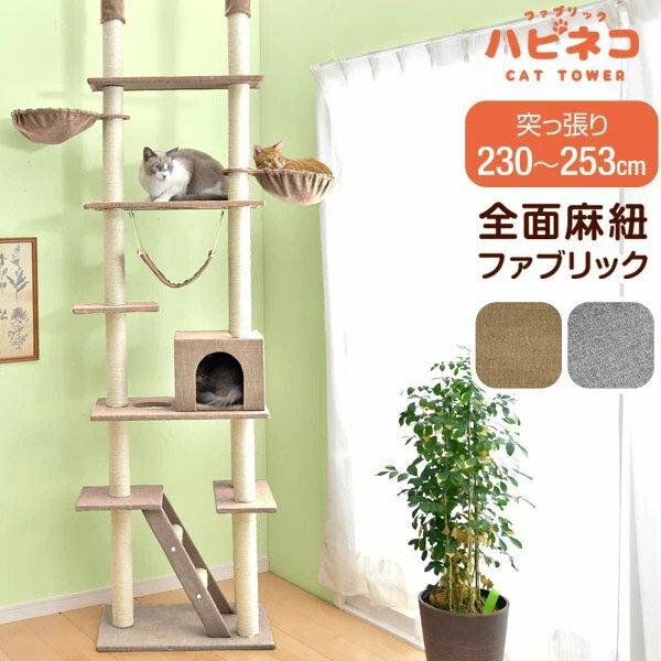 【送料無料】 おしゃれなファブリック生地キャットタワー キャットタワー 突っ張り スリム 高さ230〜253cm 支柱3本 猫タワー 爪研ぎ 麻紐 ねこ 猫 ネコ つめとぎ ハンモック キャットハウス 猫タワー つっぱり おしゃれ