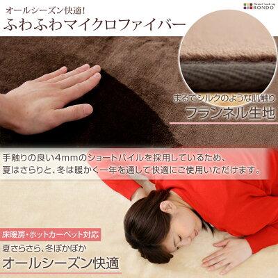 とろけるような肌触り!防ダニ機能付きフランネルラグ