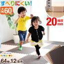 新開発 靴下を履いても滑りにくい ジョイントマット 特許出願中 サイドパーツ付 すべりにくい 床暖房対応 大判 60cm 64枚 12畳 厚 20mm マット 単色 赤ちゃん