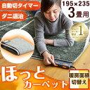 【送料無料】ホットカーペット 3畳 195×235 暖房面3面切り替え 6時間 自動 切タイマー機能...
