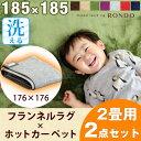 ラグ×ホットカーペット2点セット【送料無料】 ラグ 185×185 ホットカーペット 2畳 セット ...