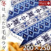 洗えるあったか毛布ラグ200×250