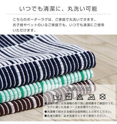 ボーダーラグ200×250洗える綿100%コットン長方形3畳ラグマットマットラグ北欧