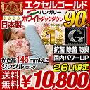 7年保証 新基準ホワイトダウン90% エクセルゴールドラベル 日本製 国内パワーUP 抗菌 除菌 消臭...