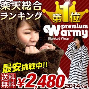 1億商品の中で第1位 フードがあるから無敵! 静電気防止処理済 ミンクタッチ 着る毛布 ウォーミ...