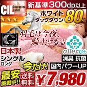 ダウン80%使用!安心の日本製!羽毛布団シングルサイズ