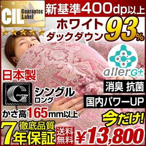 日本製 羽毛布団 7年保証 かさ高165mm以上 400dp以上 ホワイト ダウン 93% CILゴールドラベル ...