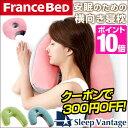 フランスベッド 正規品 スリープ バンテージ ピロー カバー 洗える いびき防止 枕 安眠 快眠 横...
