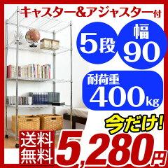 ★新発売記念!5,280円★【送料無料/即納】 幅90 5段 耐荷重400キロ キャスター&ア…