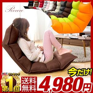 ★期間限定!4,980円★【送料無料/即納】 低反発 ハイバック 座椅子 ★楽天ランキング1位…