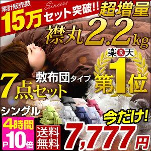 ★今夜20時〜4H限定7,777円&P10倍★【送料無料/即納】15万セット突破!超増量2.2…