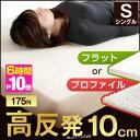 高反発マットレス厚み10cm★今夜20時〜6時間全品P10倍...