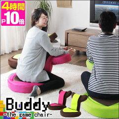 ゲーム用の座椅子