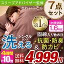 楽天Rank1位★今夜20時〜4時間全品P10倍★【送料無料...